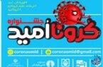 محمدصدرا محمدزاده عنوان کشوری را در جشنواره کرونا امید کسب کرد