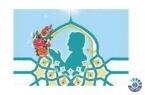 نمازگزاران فعال و فرزندان به سن تکلیف رسیده کارکنان تامین اجتماعی گیلان تجلیل شدند