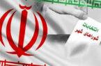 ثبت نام ۱۱۸ داوطلب انتخابات شوراهای اسلامی شهر در گیلان