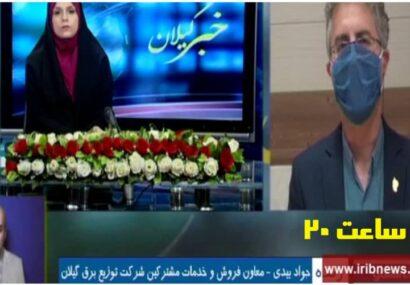 مصاحبه معاونین شرکت با بخش های خبری شبکه استانی باران